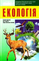 Екологія - фото обкладинки книги