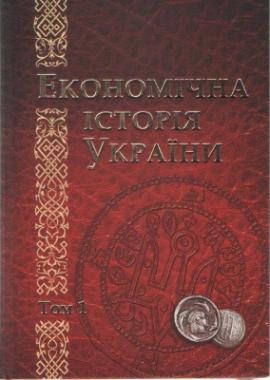Економічна історія України - фото книги