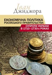 Економічна політика російського правительства супроти України в 1710–1730-х роках - фото обкладинки книги