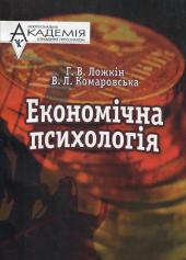 Економічна психологія - фото обкладинки книги