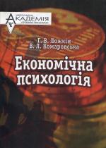 Комплект книг Економічна психологія