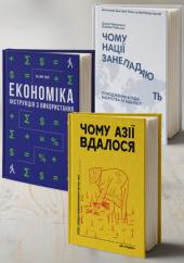 Економіка - фото обкладинки книги