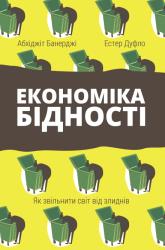 Економіка бідності. Як звільнити світ від злиднів - фото обкладинки книги