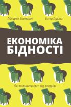 Книга Економіка бідності. Як звільнити світ від злиднів