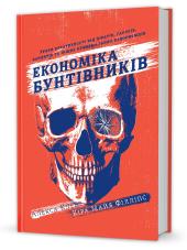 Економіка бунтівників - фото обкладинки книги