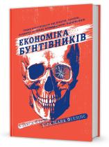 Книга Економіка бунтівників