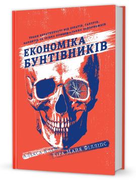Економіка бунтівників - фото книги