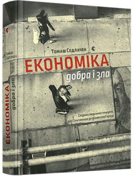 Економіка добра і зла - фото книги