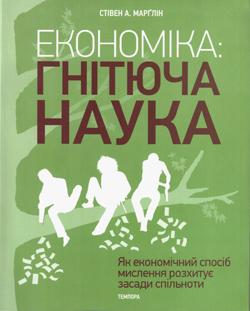 Книга Економіка: гнітюча наука