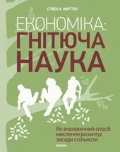 Економіка: гнітюча наука - фото обкладинки книги