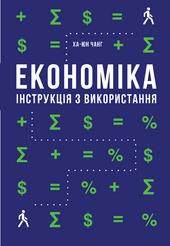 Економіка. інструкція з використання - фото обкладинки книги