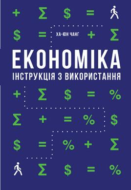 Економіка. інструкція з використання - фото книги