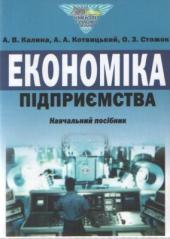 Економіка підприємства: навчальний посібник - фото обкладинки книги