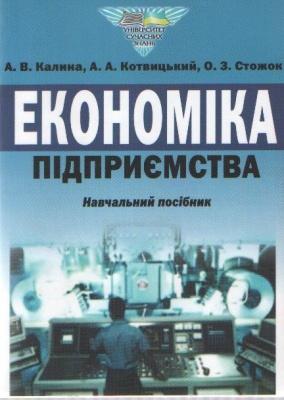 Книга Економіка підприємства: навчальний посібник