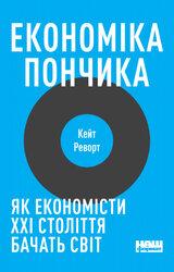 Економіка пончика. Як економісти XXI століття бачать світ - фото обкладинки книги