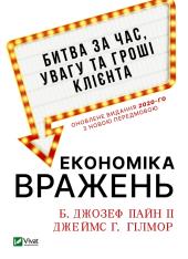 Економіка вражень:битва за час, увагу та гроші клієнта - фото обкладинки книги