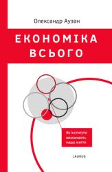 Економіка всього - фото обкладинки книги