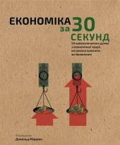 Економіка за 30 секунд - фото обкладинки книги