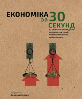 Економіка за 30 секунд - фото книги