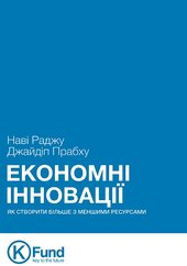 Економні інновації - фото обкладинки книги