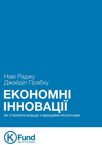 Книга Економні інновації