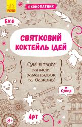 Еконотатник. Святковий коктейль ідей - фото обкладинки книги