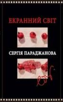 Книга Екранний світ Сергія Параджанова