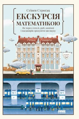 Екскурсія математикою. Як через готелі, риб, камінці і пасажирів зрозуміти цю науку - фото книги