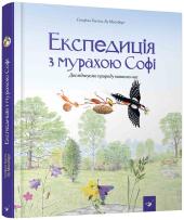 Експедиція з мурахою Софі - фото обкладинки книги