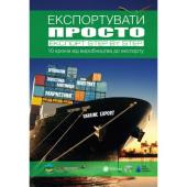Експортувати просто - фото обкладинки книги
