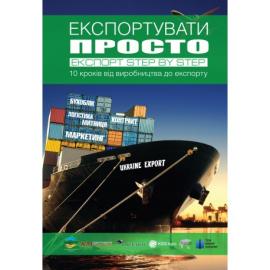 Книга Експортувати просто
