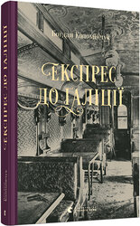 Експрес до Ґаліції - фото обкладинки книги