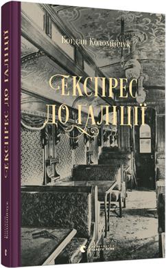 Експрес до Ґаліції - фото книги