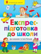 Експрес підготовка до школи - фото обкладинки книги