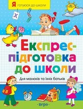 Книга Експрес підготовка до школи