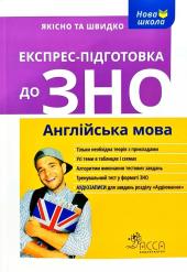 Експрес-підготовка до ЗНО. Англійська мова - фото обкладинки книги