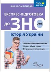 Експрес-підготовка до ЗНО. Історія України - фото обкладинки книги