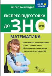 Експрес-підготовка до ЗНО. Математика - фото обкладинки книги