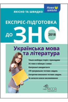 Експрес підготовка до ЗНО. Українська мова та література - фото книги
