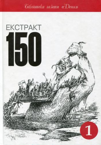 Книга Екстракт 150