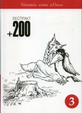 Екстракт+200 - фото обкладинки книги
