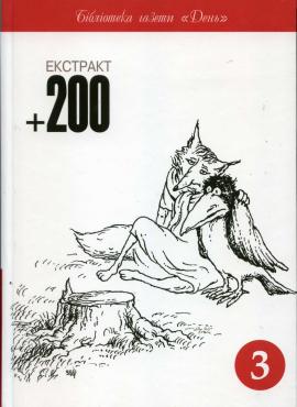 Екстракт+200 - фото книги