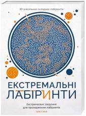 Книга Екстремальні лабіринти