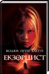Екзорцист - фото обкладинки книги