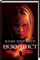 Книга Екзорцист