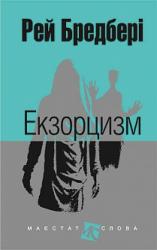 Екзорцизм - фото обкладинки книги