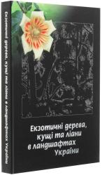 Екзотичні дерева, кущі та ліани в ландшафтах України - фото обкладинки книги