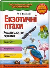 Екзотичні птахи - фото обкладинки книги