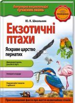 Книга Екзотичні птахи