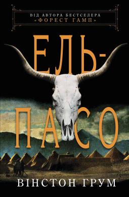 Книга Ель-Пасо
